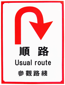 usual_route_300